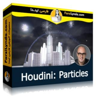 لیندا _ آموزش هودینی: ذرات (با زیرنویس)