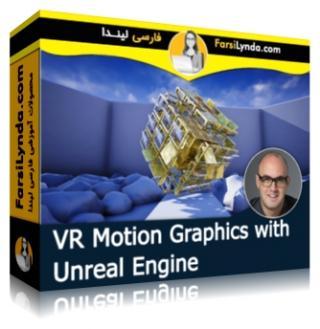 لیندا _ آموزش موشن گرافیک در واقعیت مجازی (VR) با Unreal Engine (با زیرنویس)