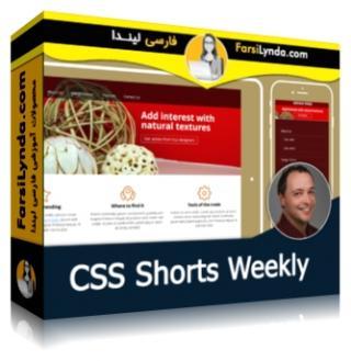 لیندا _ آموزش هفتگی CSS Shorts (با زیرنویس)