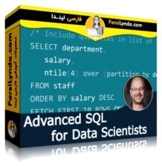 لیندا _ آموزش SQL Advanced برای متخصصین علوم داده (با زیرنویس)