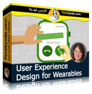 لیندا _ آموزش طراحی پوشیدنی ها (Wearables) برای اندروید و iOS (با زیرنویس)