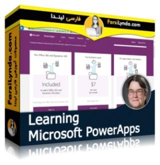 لیندا _ آموزش Microsoft PowerApps (با زیرنویس)