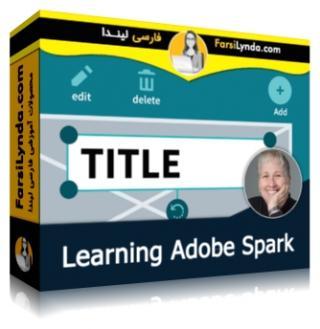 لیندا _ آموزش ادوب Spark (با زیرنویس)