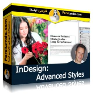 لیندا _ آموزش ایندیزاین : استایل های پیشرفته (با زیرنویس)