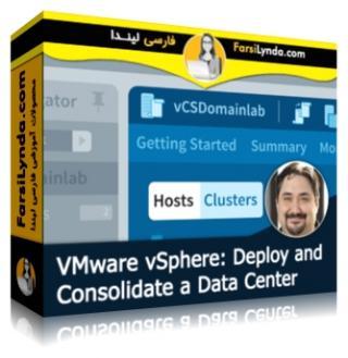 لیندا _ آموزش VMware vSphere: ساخت و استقرار یک دیتا سنتر (با زیرنویس)