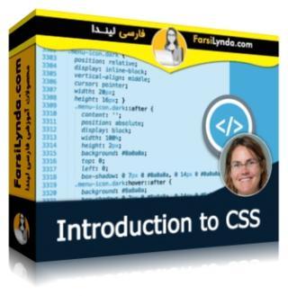 لیندا _ آموزش معرفی CSS (با زیرنویس فارسی AI)