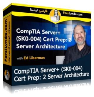 لیندا _ آموزش کسب گواهی (ComTIA Server+ (SK-004 بخش 2: معماری سرور (با زیرنویس فارسی AI)