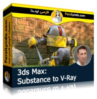 لیندا _ آموزش ابزارهای مبتنی بر substance با ویری در 3ds Max (با زیرنویس فارسی AI)