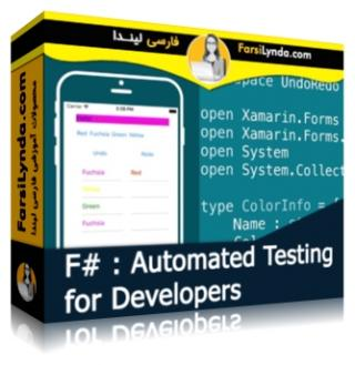 لیندا _ آموزش Automated Testing برای برنامه نویسان #F (با زیرنویس)