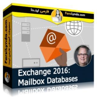 لیندا _ آموزش دیتابیس Mailbox در Exchange server 2016 (با زیرنویس)