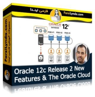 لیندا _ آموزش امکانات جدید Oracle 12c Release 2 و Oracle Cloud (با زیرنویس فارسی AI)