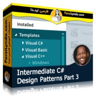 لیندا _ آموزش طراحی الگوها در سی شارپ #C - قسمت 3 (با زیرنویس فارسی AI)