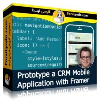 آموزش ساخت اپلیکیشن موبایل CRM با Framer (با زیرنویس)