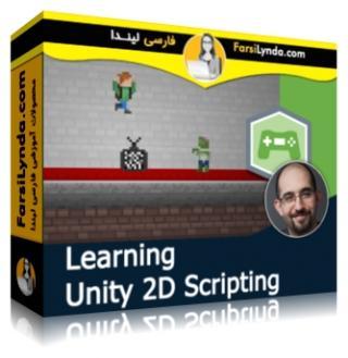 لیندا _ آموزش اسکریپت نویسی بازیهای 2D در یونیتی (با زیرنویس فارسی AI)