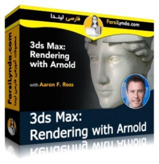 لیندا _ آموزش رندر با Arnold در 3ds Max (با زیرنویس فارسی AI)