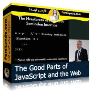 لیندا _ آموزش بخش های جذاب جاوا اسکریپت و وب (با زیرنویس)