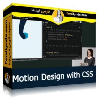 لیندا _ آموزش طراحی انیمیشن با CSS (با زیرنویس)
