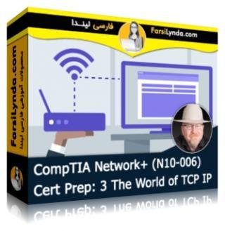 لیندا _ آموزش کسب گواهی (CompTIA Network+ (N10-006 بخش 3: آموزش TCP IP (با زیرنویس فارسی AI)
