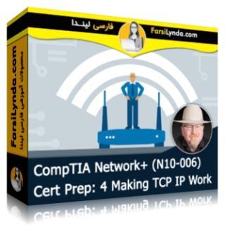 لیندا _ آموزش کسب گواهی (CompTIA Network+ (N10-006 بخش 4: تنظیمات TCP IP (با زیرنویس فارسی AI)
