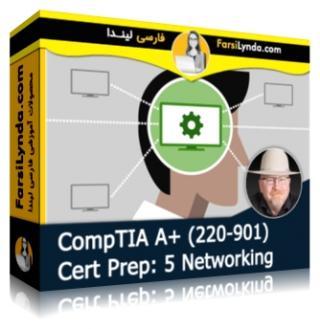 لیندا _ آموزش کسب گواهی (CompTIA A+ (220-901 بخش 5: شبکه (با زیرنویس فارسی AI)