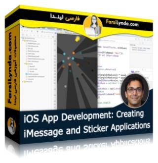 لیندا _ آموزش توسعه اَپ های iOS : ساخت برنامه های iMessage و Sticker (با زیرنویس)