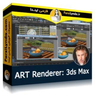 لیندا _ آموزش ART رندرر برای 3ds Max (با زیرنویس)