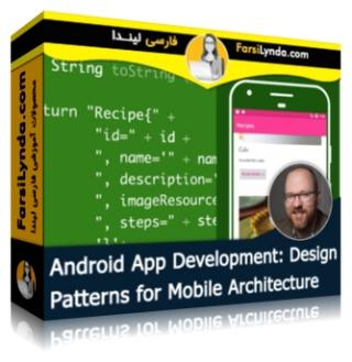لیندا _ آموزش ساخت برنامه های اندروید: مدلهای طراحی برای معماری موبایل (با زیرنویس فارسی AI)