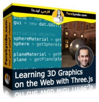 لیندا _ آموزش گرافیک 3 بعدی در وب با Three.js (با زیرنویس)