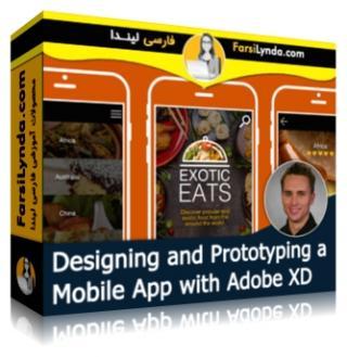 لیندا _ آموزش طراحی و نمونه سازی یک برنامه موبایل با ادوب XD (با زیرنویس فارسی AI)