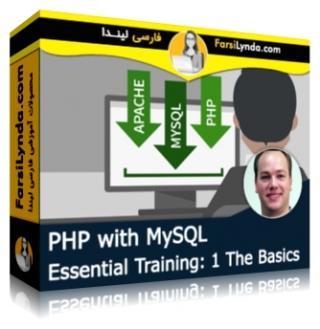 لیندا _ آموزش جامع پی اچ پی با MySQL - بخش 1: مبانی (با زیرنویس)