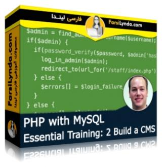 لیندا _ آموزش جامع پی اچ پی با MySQL - بخش 2: ساخت یک CMS (با زیرنویس فارسی AI)