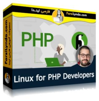 لیندا _ آموزش جامع برنامه نویسی پی اچ پی در لینوکس (با زیرنویس فارسی AI)