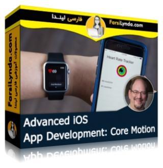 لیندا _ آموزش پیشرفته توسعه iOS App : افزودن قابلیتهای حرکتی با Core motion (با زیرنویس فارسی AI)