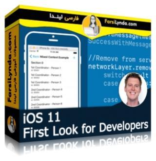 لیندا _ آموزش امکانات جدید iOS 11 برای برنامه نویسان (با زیرنویس)