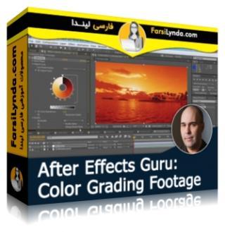 لیندا _ آموزشهای افتر افکت: ارزیابی رنگ در فیلم (با زیرنویس)