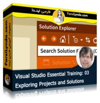 لیندا _ آموزش ویژوال استودیو 2015 (بخش 3): کاوشی در بخش Projects و Solutions (با زیرنویس فارسی AI)