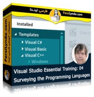لیندا _ آموزش ویژوال استودیو 2015 (بخش 4): بررسی زبان های برنامه نویسی (با زیرنویس)