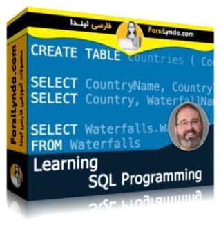 لیندا _ آموزش برنامه نویسی SQL (با زیرنویس)