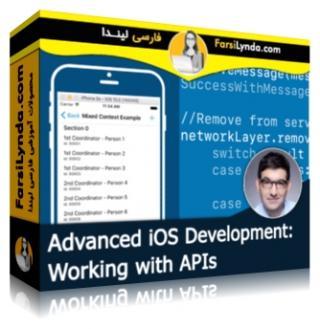 لیندا _ برنامه نویسی پیشرفته iOS : کار با APIs (با زیرنویس)