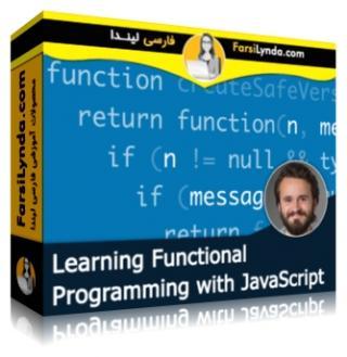 لیندا _ آموزش برنامه نویسی Functional با جاوا اسکریپت (با زیرنویس)