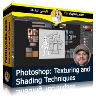 لیندا _ آموزش تکنیکهای Texturing و Shading در فتوشاپ (با زیرنویس)