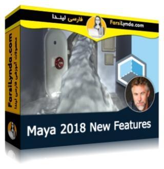 لیندا _ آموزش امکانات جدید مایا 2018 (با زیرنویس)