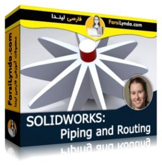 لیندا _ آموزش piping و routing در سالیدورکز (با زیرنویس فارسی AI)