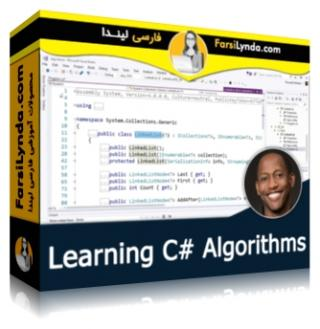 لیندا _ آموزش الگوریتم ها در سی شارپ #C (با زیرنویس فارسی AI)
