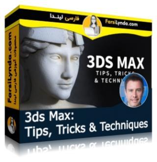 لیندا _ آموزش نکات، ترفندها و تکنیکهای 3ds Max (با زیرنویس)
