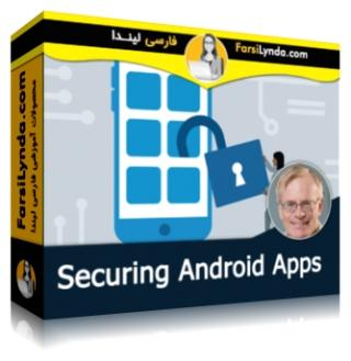 لیندا _ آموزش تامین امنیت در Apps های آندروید (با زیرنویس)