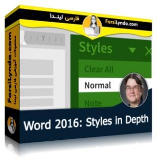 لیندا _ آموزش حرفه ای استایل ها در ورد 2016 (با زیرنویس)