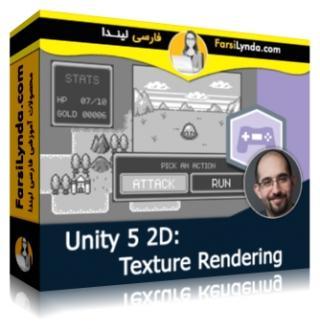 لیندا _ آموزش رندر Texture در یونیتی 5 دو بعدی (با زیرنویس فارسی AI)