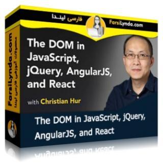 لیندا _ آموزش DOM در جاوا اسکریپت ، جی کوئری ، انگولار و ری اکت (با زیرنویس)