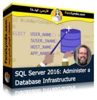 لیندا _ آموزش مدیریت زیرساخت دیتابیس در SQL سرور 2016 (با زیرنویس فارسی AI)